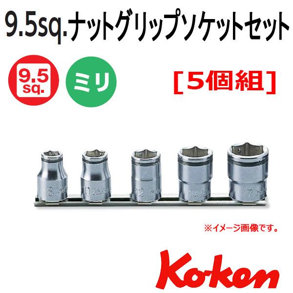 Koken 3450M/5 ナットグリップソケットセット
