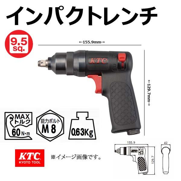 KTC JAP130 インパクトレンチ