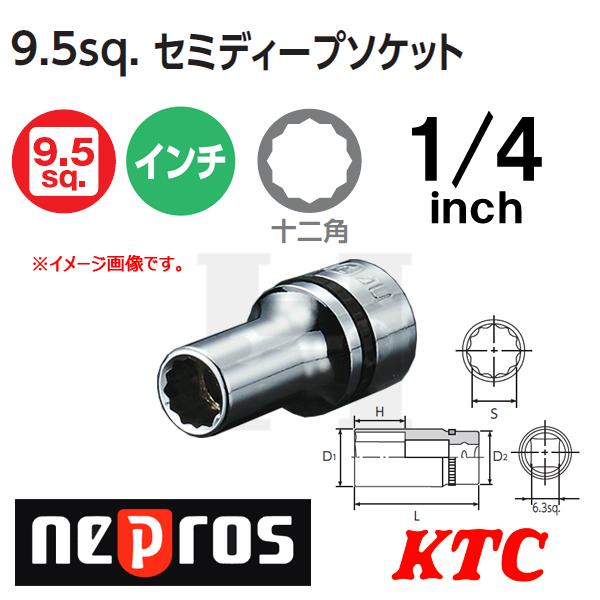 KTC NEPROS NB3M-1/4W (9.5SQ)ネプロス・インチセミディープソケット (十二角) 1/4インチ