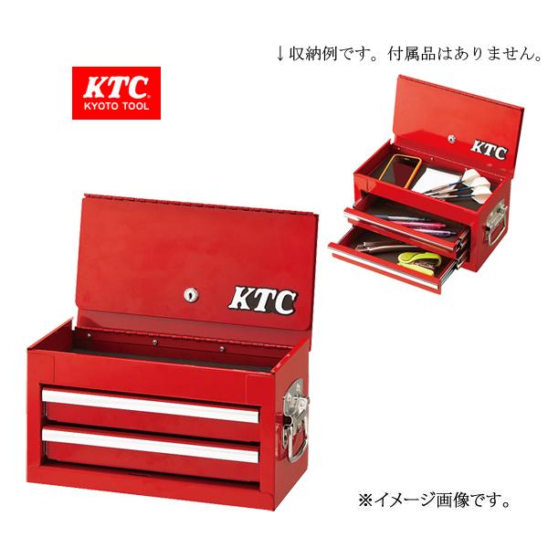 KTC ミニチェスト   SKX0012