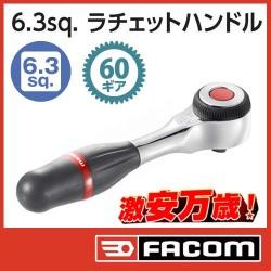 facom R360 ラチェットハンドル