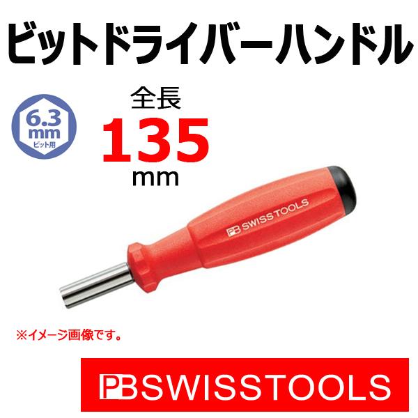PB スイスツール 8451