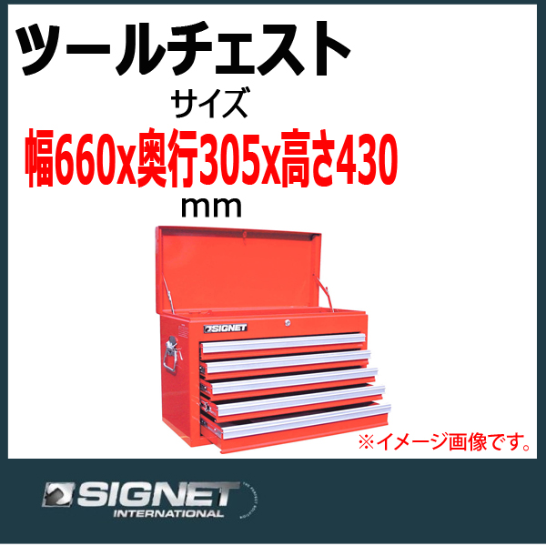 SIGNET SG525