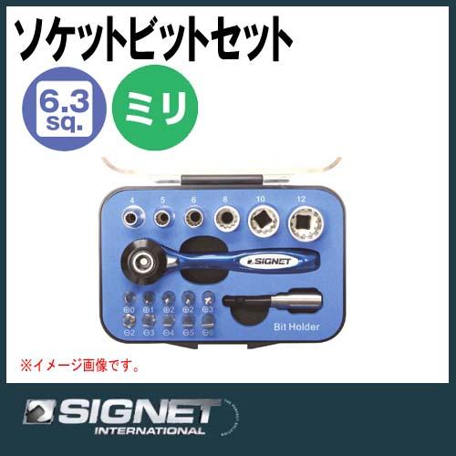 SIGNET ソケットビットセット
