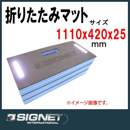 SIGNET 49112 LED付き折りたたみ式マット