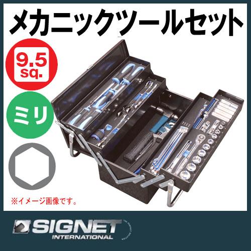 SIGNET 工具セット 54006
