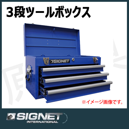 SIGNET ツールボックス 3段 (青)