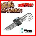【在庫あり】 Wera 3950PKL/9 ステンレスL型六角キーレンチ ボールポイント付 (ミリ) 022720