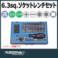 """SIGNET(シグネット)  1/4""""sq ソケットレンチセット 【ミリ・インチ】 11836"""