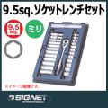 SIGNET  12888 ソケットレンチセット