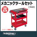SIGNET 800S-38 メカニックツールトロリー工具セット