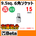 Beta-910A-15mm