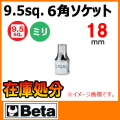 Beta 910A-18mm