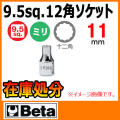 Beta 910B-11mm