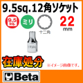 Beta 910B-22mm