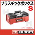 Facom(ファコム)  プラスチックボックス (S)