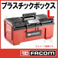 FACOM BPC24N ツールボックス