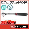 FACOM SL171 ラチェットハンドル