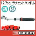FACOM SXL171 ラチェットハンドル
