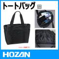HOZAN B-722 トートバッグ