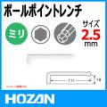 HOZAN W-110-2.5mm
