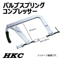HKC 6427 バルブスプリングコンプレッサー