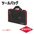 KNIPEX(クニペックス) 002111LE ツールバッグ