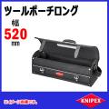 Knipex 002107LE トラディショナルなツールポーチ
