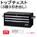 KTC フラットトップチェスト(3段3引出し)  EKR-2003BK(ブラック)