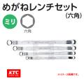 KTC 京都機械工具 M274 ヘックスめがねレンチセット[4本組]