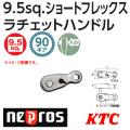 KTC NBR390H スタッビラチェットハンドル