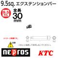 KTC NEPROS ネプロス エクステンションバー