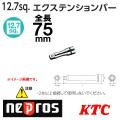 KTC NEPROS NBE4-075 エクステンションバー
