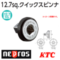 KTC NEPROS クイックスピンナ NBE48