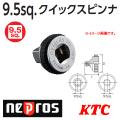 KTC NEPROS ネプロス NBEC38 コンパクトクイックスピンナ