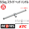 KTC NEPROS ネプロス NBHM3 スライドヘッドハンドル