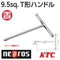 KTC NEPROS NBHT3 T型ハンドル