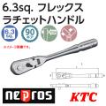 KTC NEPROS NBR290F