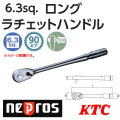 KTC NEPROS NBR290L ロングラチェットハンドル