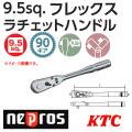 KTC NEPROS コンパクトフレックスラチェットハンドル NBRC390F