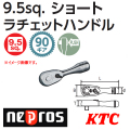 KTC NEPROS コンパクトショートラチェットハンドル NBRC390S