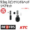 KTC NEPROS ネプロス NB3S-K リペアキット