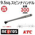 KTC NEPROS NBS3 スピンナハンドル