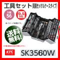 KTC SK3560W 工具セット