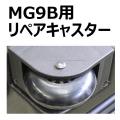 マグナム MG9B用 キャスタ