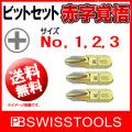 PB スイスツール ビット C6-190-3本セット