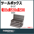 SIGNET SG511