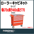 SIGNET SG785