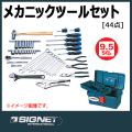 SIGNET 81241J メンテナンスツール工具セット