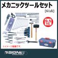 SIGNET 81260J メンテナンスツールセット